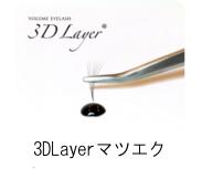 3dlayer